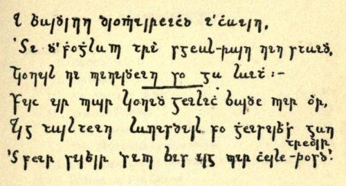 Bram Stoker Gælic verse To win the mystery o' the sea